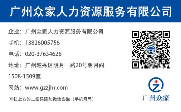 系统集成项目管理工程师入户广州