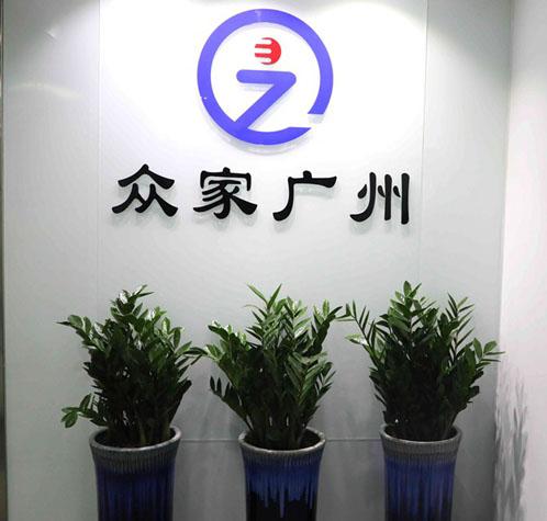 广州众家人力资源有限公司