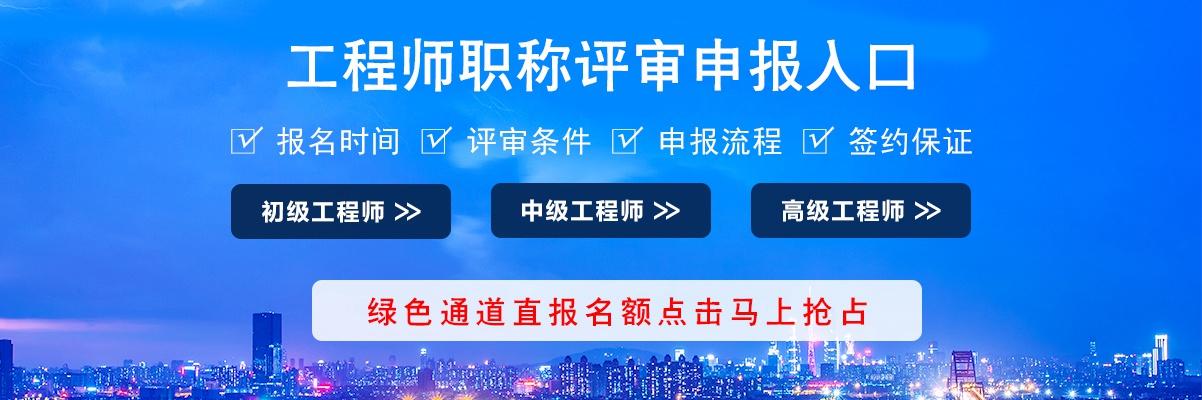 2020年广东省工程师职称评审申报入口